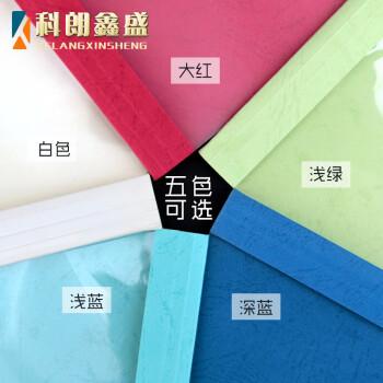 科朗鑫盛热熔封套 热熔装订机专用封套 塑料封皮封套10个/包 浅蓝 1mm