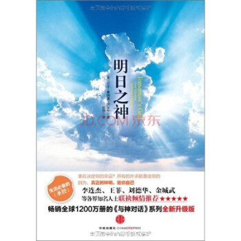 明日之神 电子书下载