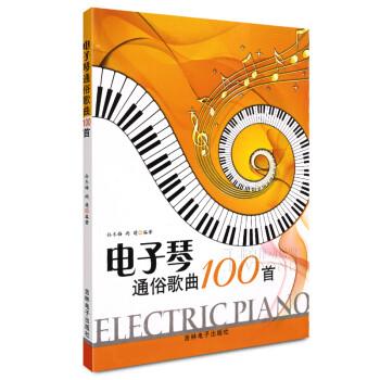电子琴教程电子琴曲谱电子琴教材成人电子琴谱电子琴通俗歌曲100首
