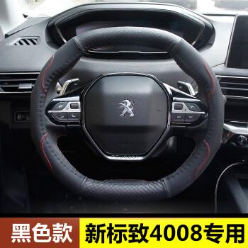东风新标致4008方向盘套改装 标志4008装饰专用汽车方向盘套皮套 黑色
