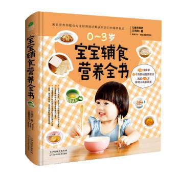 《0-3岁均衡营养宝宝辅食营养食谱全书 婴幼儿辅食制作 儿童营养餐 饮食配餐 育儿百科全书畅销书籍》