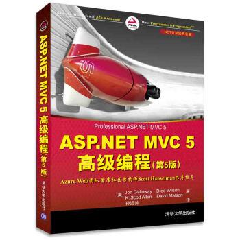 ASP.NET MVC 5高级编程