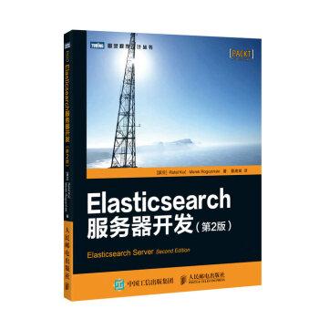 Elasticsearch服务器开发