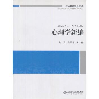 教师教育系列教材:心理学新编 PDF版下载