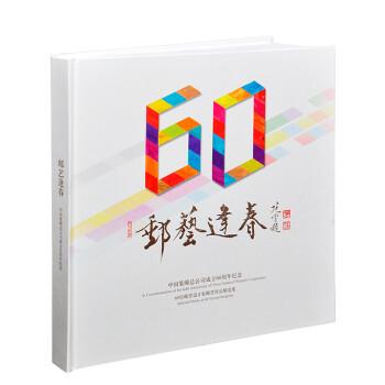 《邮艺逢春》中国集邮总公司成立60周年纪念邮票珍藏册