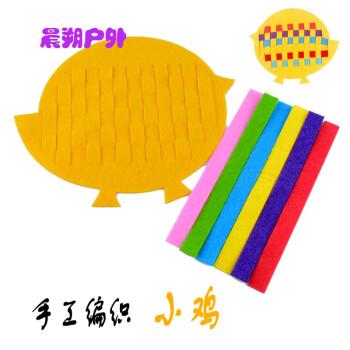 幼儿园区域角材料diy儿童益智环境布置早教手工编织 手工编织 小鸡