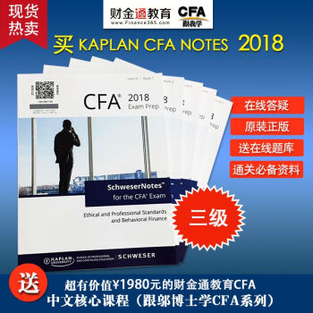 2018CFA三级 LEVELIII 3Schweser Study notes+在线题库
