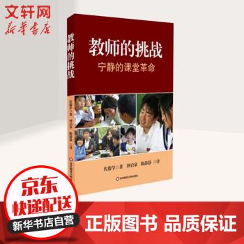 《教师的挑战:宁静的课堂革命》