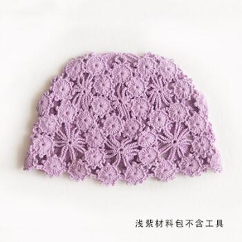 镂空花帽 手工编织有机棉包发帽子diy手编纯棉毛线材料包 浅紫材料包