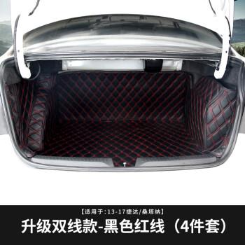 专用于大众新捷达桑塔纳真皮后备箱垫尾箱垫全包围专车后备箱垫子