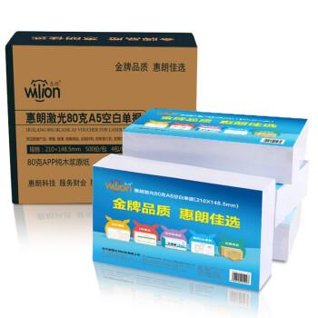 惠朗 0599激光80克A5空白凭证复印纸210*148.5mm 可打各类单据(适用于激光打印机及各类财务软件)500张/包