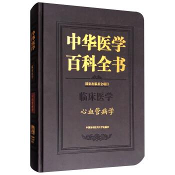 《中华医学百科全书:临床医学 心血管病学》