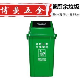 大号分类垃圾桶户外塑料可回收其他100l垃圾箱带盖环卫塑料桶商用 100