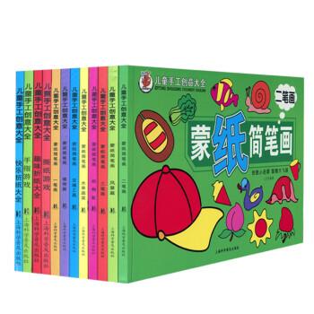 折纸剪纸大全简笔画大全 儿童创意手工大王全12册 蒙纸画 水果蔬菜