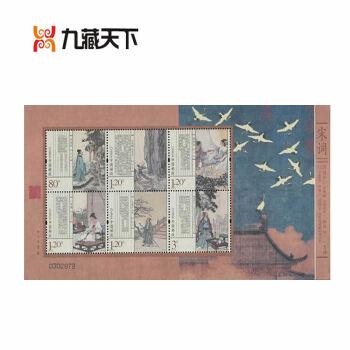 2013年邮票 2013-15琴棋书画邮票小版张琴棋书画丝绸图片