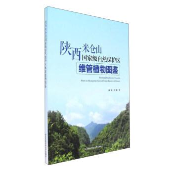 陕西米仓山国家级自然保护区维管植物图鉴 电子版下载