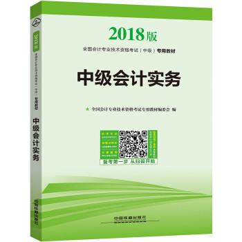 全国会计专业技术资格考试专用教材:中级会计实务 电子版