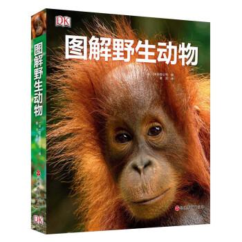 《DK图解野生动物》([英]DK出版公司)