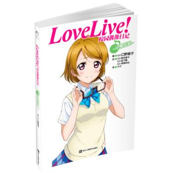 《Love Live!校园偶像日记:小泉花阳》([日]公野樱子)