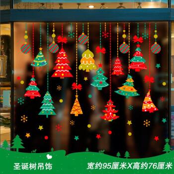 梦卡琳(dreamkarin)圣诞装饰用品橱窗玻璃门贴纸圣诞老人雪花树墙
