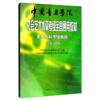 《基本乐科考级教程(三级、四级)/中国音乐学院社会艺术水平考级全国通用教材》