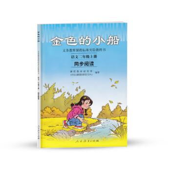 义务教育课程标准实验教科书·金色的小船:语文同步阅读 下载