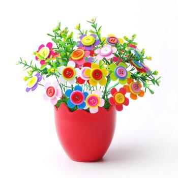 纽扣花束儿童diy手工制作材料包幼儿园宝宝益智亲子玩具 创意生日礼