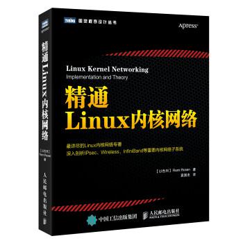 精通Linux内核网络