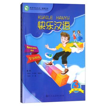 快乐汉语:罗马尼亚语版 第三册 电子版