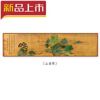 中式床头画客厅沙发背景墙装饰画卧室书房横幅挂画办公室山水字画 山
