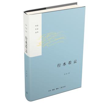 行水看云/李浩作品系列 试读