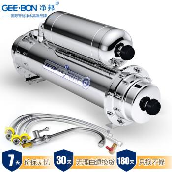 净邦(GEE·BON)CD-JW中央超滤净水器 家用自来水过滤器直饮机 净水机