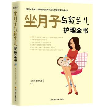 《坐月子与新生儿护理全书》