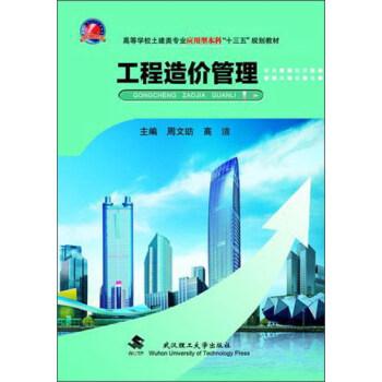 """工程造价管理/高等学校土建类专业应用型本科""""十三五""""规划教材 在线下载"""