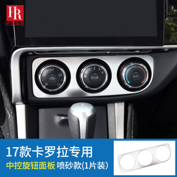 2t改装内饰贴片中控空调旋钮开关面板亮片 17款卡罗拉1.