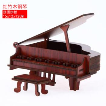 儿童益智手工玩具diy制作3d立体拼图幼儿园礼品拼装拼板乐器 红木钢琴