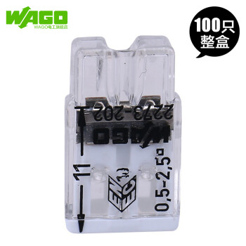 WAGO 德国万可接线端子 硬线 0.5-2.5平方 两孔 电线连接器 2273-202 100只