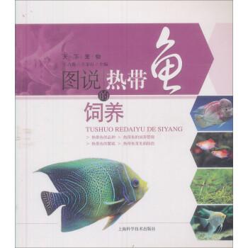 图说热带鱼的饲养 电子书