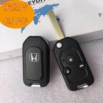 本田7代八代雅阁飞度crv奥德赛 锋范遥控器改装车折叠钥匙外壳sn5524
