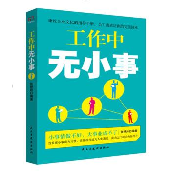 铭鉴经典:工作中无小事 PDF版下载