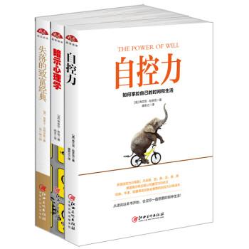 畅销套装17-西方成功励志经典三书:自控力+暗示心理学+失落的致富经典 PDF版下载