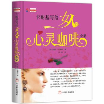 卡耐基写给女人的心灵咖啡全集 PDF电子版