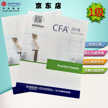 CFA Schweser 1 Practice Exams Volume 2本模拟题