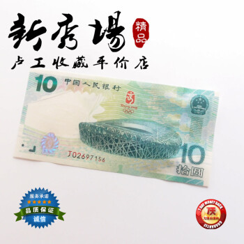 上海新秀场 奥运纪念钞 奥运钞10元 奥运钞 大陆钞 绿钞 鸟巢 奥运钞带四