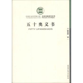 五十奥义书/中国社会科学院文库·哲学宗教研究系列 下载