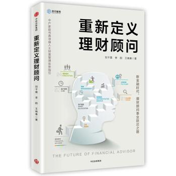 《重新定义理财顾问》(刘干霄,李韵,王晓春)