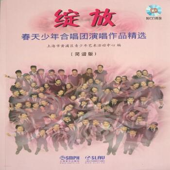 绽放 春天少年合唱团演唱作品精选 简谱版 附CD两张 艺术 书籍