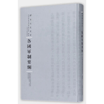 各国军制要纲(精)/专题史丛书 电子书
