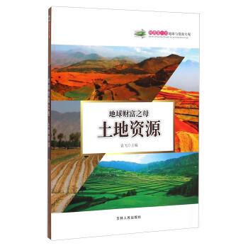 《地球财富之母:土地资源袁飞主编9787206108907吉林人民》