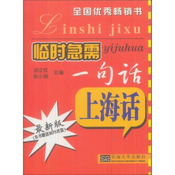 临时急需一句话:上海话 下载